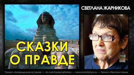 Светлана Жарникова. Сказки о Правде. Интервью без купюр
