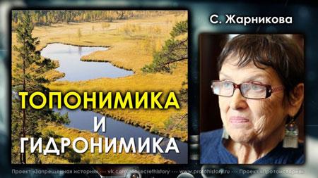 Светлана Жарникова. Топонимика и гидронимика
