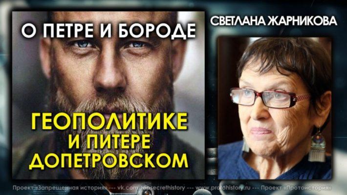 Светлана Жарникова. О Петре и бороде, чуди, геополитике и допетровском Питере